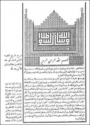 SHARIA (ISLAMIC LAW): SOURCES, PRINCIPALS, HISTORY AND SCHOOLS