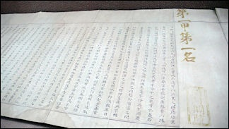 Chinese Imperial Exams Facts And Details