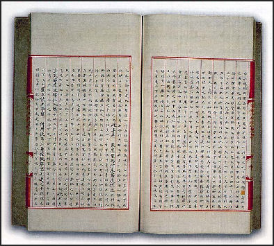 external image 20080217-Yongle_Dadian_Encyclopedia_1403%20wiki.jpg