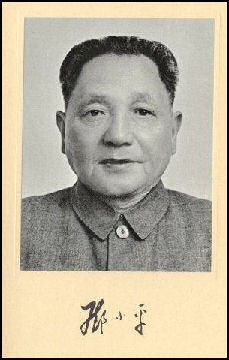 20080219-Long-March-Deng-Xiaoping Nolls44.jpg