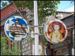 20080229-street signs in Gyantse chin tibet train com.jpg