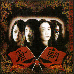 20080303-tang-chao-1992-album-cover-3s.jpg