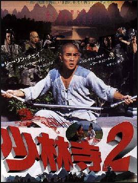 20080304-ShaolinTemple2KidsFromShaolinJapanesePoster.jpg