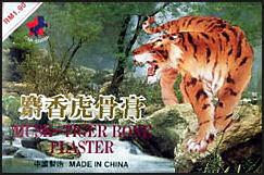 20080311-tiger_bone medicine wwF.jpg