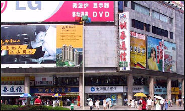 20080315-billboard in shanghai 2001.jpg