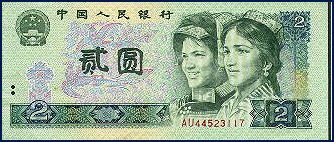 20100430-Money from China Today 24.JPG