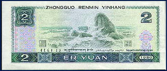 20100430-Money from China Today 25.JPG
