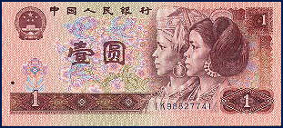 20100430-Money from China Today 28.JPG