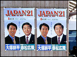 20100501-politics japan-photo.deD-POLI01.JPG