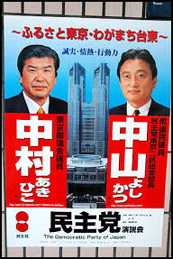 20100501-politics japan-photo.deD-POLI12.JPG