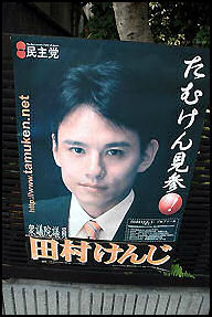 20100501-politics japan-photo.deD-POLI18.JPG