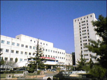 20111103-Wikicommons smoke China Japan Friendship Hospital.jpg