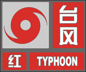 20111106-wiki C typhoon Red_typhoon_alert.png