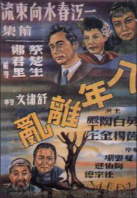 20111107-Wiki C Film The_Spring_River_Flows_East_poster.jpg