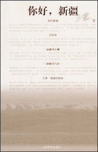 20111122-amazon wang meng xiajiang book.jpg