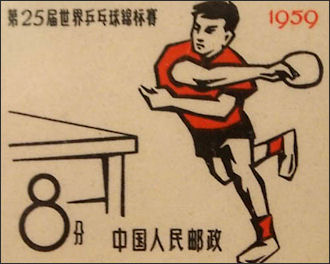 20111122-asia obscura stamp TableTennis1959.jpg