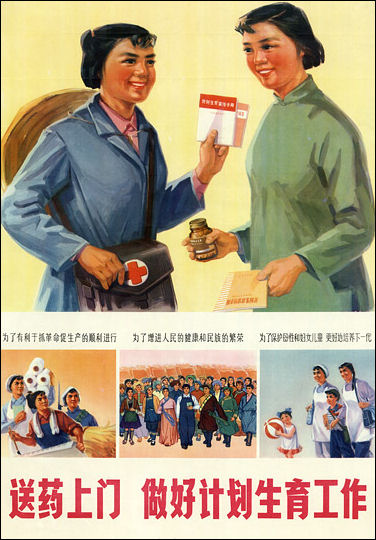 20111122-chinese posters birth cntrol e13-867.jpg