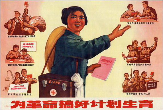 20111122-chinese posters birth control e15-31.jpg