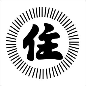 20111125-600px-Sumiyoshi-kai_svg.png