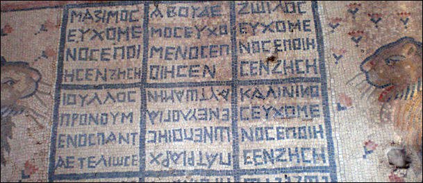 20120221-writing Hamat_Tiberias_mosaic_writing.jpg