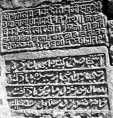 20120501-Sanskrit Atashgah-inscription-jackson1911.jpg