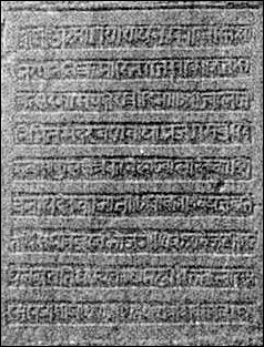 20120501-Sanskrit Atashgah-shiva-inscription-jackson1911.jpg