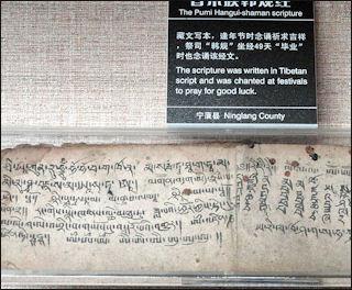 20120511-ChinaManuscripts_in_the_Yunnan_Nationalities_Museum_-_DSC04004.JPG
