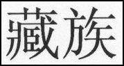 20080228-min-Tibetan-char.jpg