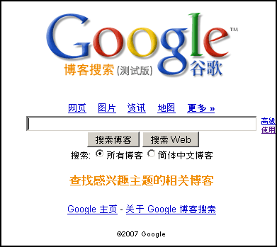 20100430-google-china-blogsearch-large.png