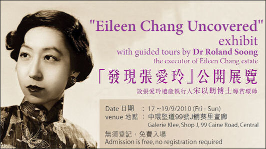 20111122-Eileen-Chang-Uncovered-banner.jpeg