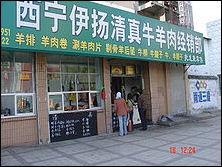 20111125-220px-Muslim-butchershop-Xining.jpg
