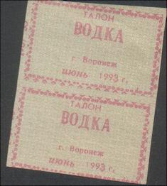 20120528-Vodka_ration_stamp_1993.jpg